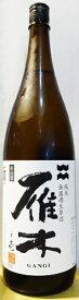 雁木 純米無濾過 生原酒 720ml 【山口県】