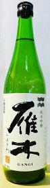 雁木 純米吟醸 みずのわ 720ML 【山口県】