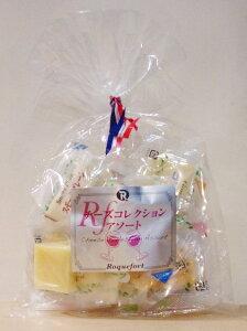 ロックフォール チーズコレクション アソート 140g