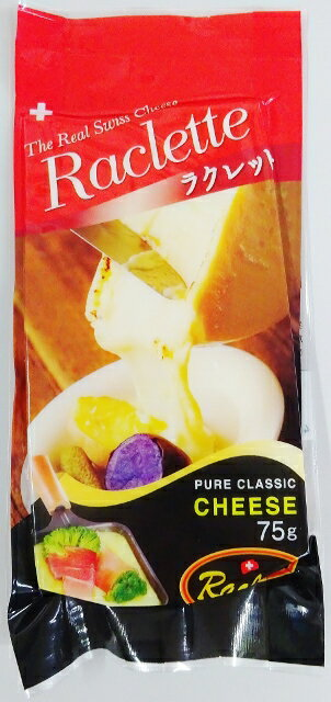 エミー スイス ラクレット チーズ 75g