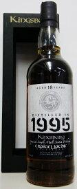 キングスバリー クレイゲラヒ 1995 18年 700ml