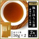 【香りのお茶】極上ほうじ茶(50g×2)すぐ飲める!何煎も飲めるお茶!100gで100杯以上飲める力強い茶葉!九州 佐賀県産