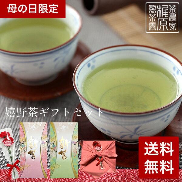母の日 プレゼント 母の日ギフト 佐賀名産 八十八夜摘み嬉野茶(100g×2) カーネーション&風呂敷包み♪