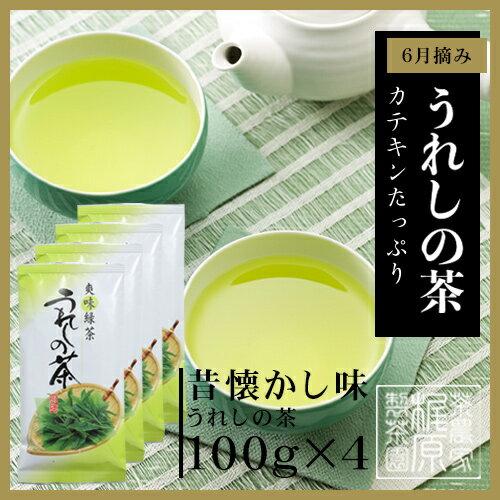 うれしの茶(100g×4) 日本茶 緑茶 煎茶 すぐ飲める! 送料無料 茶葉 何煎も飲めるお茶!300gで300杯以上飲める力強い茶葉! 九州 佐賀県 嬉野茶 茶