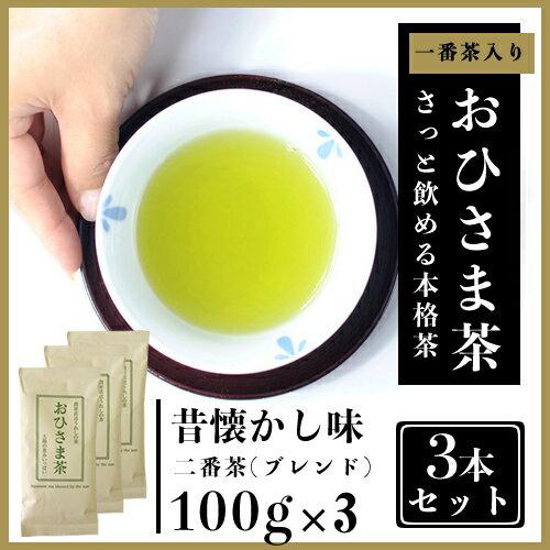 嬉野茶 おひさま茶(100g×3) お茶 茶葉 日本茶 緑茶 煎茶 すぐ飲める! 送料無料 何煎も飲める日本茶!100gで100杯以上飲める力強い緑茶!九州 佐賀県産 茶