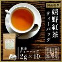 【香りのお茶】嬉野紅茶ティーバッグ(2g×10)お茶 日本茶 和紅茶 茶葉 国産紅茶 うれしの茶 九州 佐賀県産