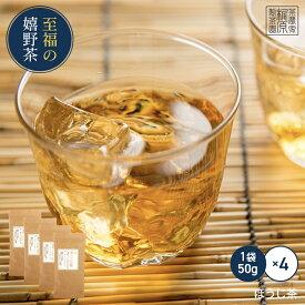 ★濃い味★上ほうじ茶(50g×4)二番茶100%の上級ほうじ茶 お茶 嬉野茶 茶葉
