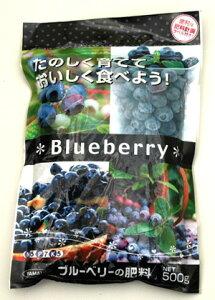 ブルーベリーの肥料  500g(ヤマト)
