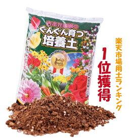 園芸専門店が作った土です 吉本花城園の ぐんぐん育つ培養土 花と野菜の土2袋合計 40リットル (他商品と同梱不可) 培養土