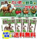 サラブレッドのお馬のたい肥(堆肥)20リットル大袋4個セット 同梱包不可