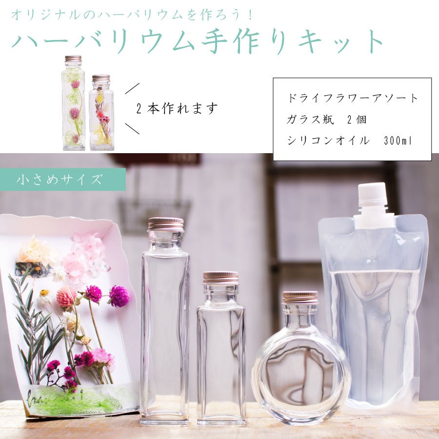 Herbarium 手作りハーバリウム用キット 選べるガラス瓶(小さめサイズ) ドライフラワー花材 シリコンオイル300mlセット