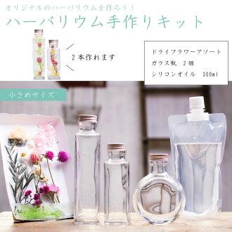 供Herbarium手製她鋇使用的配套元件能選的玻璃瓶(較小的尺寸)乾燥花花材矽油300ml安排