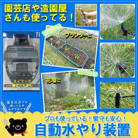 水やりが楽に!自動水やりタイマー式自動散水システム 家庭用・屋外用・10坪用設置DVD付き