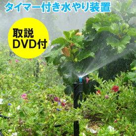 水やり タイマー 自動 散水 システム 花壇 プランター 庭木 家庭用 屋外用 10坪用設置DVD付き