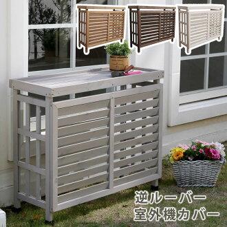LTI reverse louver outdoor unit cover Brown / dark brown / white