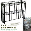 LTI iron outdoor unit cover shelf black