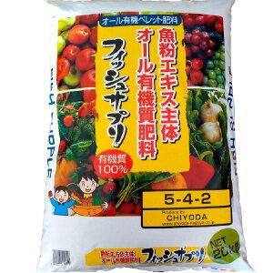 有機農産物適合肥料:フィッシュサプリ 20kg入 魚粉有機肥料> 【送料無料】