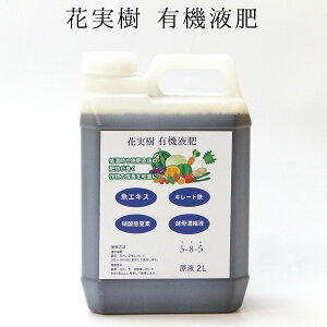 有機液肥(液体肥料):原液 2L