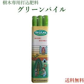 グリーンパイル 一般用 3本入り 【メール便送料無料】樹木専用 肥料