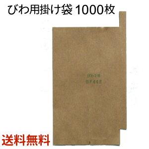 びわ掛け袋 1000枚入り つぶ掛け用【送料無料】 果実袋 掛袋 ビワ 枇杷袋