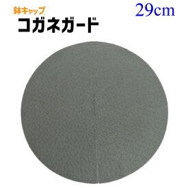【鉢キャップ コガネガード】10号鉢用(直径29cm)1枚