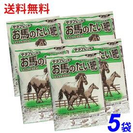 お馬のたい肥<20L×5袋>【送料無料】バラに最適 サラブレッド お馬の堆肥(馬糞・馬ふん)ふかふか