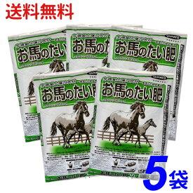 お馬のたい肥<20L×5袋>【送料無料】バラに最適 お馬の堆肥(馬糞・馬ふん)ふかふか