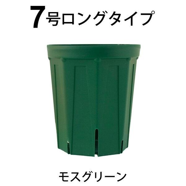 7号スリット鉢(ロングタイプ) モスグリーン 直径21cm CSM-210L