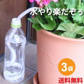 水やり楽だぞぅ 4本入り ★ 3袋セット【メール便送料無料】 自動給水 水やり楽だぞう