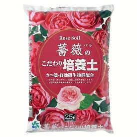 薔薇のこだわり培養土 25L バラ