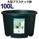 100リットル鉢【NPポット】直径65cm/100L(21号鉢相当)大型 植木鉢 プラ鉢 #100