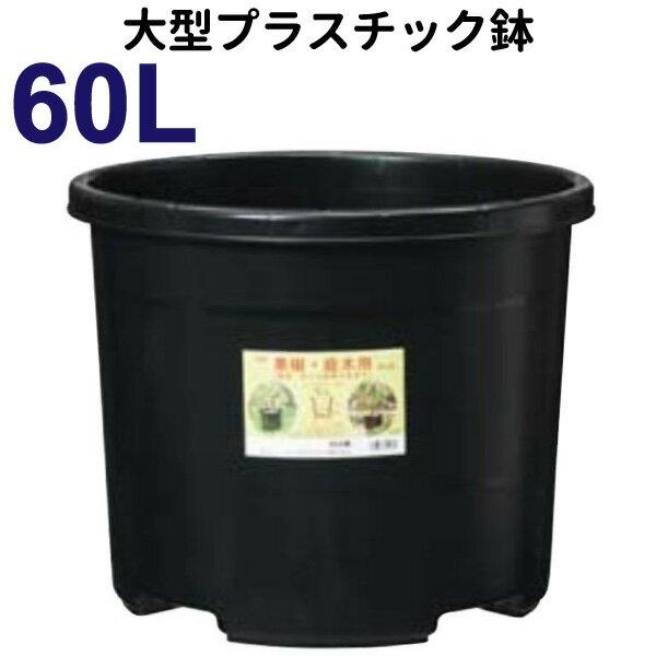 60リットル鉢 【NPポット】 直径52cm/60L(17号鉢相当) 大型 植木鉢 プラ鉢 #60