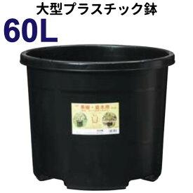 60リットル鉢 【NPポット】 直径52cm 60L(17号鉢相当) 大型 植木鉢 プラ鉢 #60