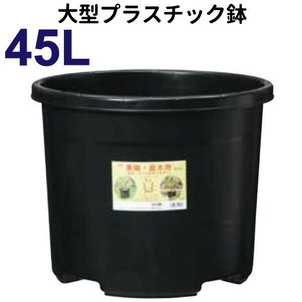 45リットル鉢 【NPポット】 直径48cm/45L(16号鉢相当) 大型プラ鉢