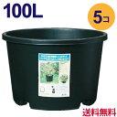 【送料無料 】100リットル鉢 5個入り【ケース販売】※代引不可 NPポット 大型 植木鉢 プラ鉢 #100