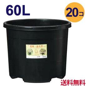 【送料無料 】60リットル鉢 20個入り【ケース販売】※代引不可 NPポット 大型 植木鉢 プラ鉢 #60