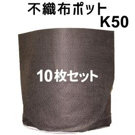 ★根域制限【不織布ポット JマスターK50】 直径50cm×37cm 10枚入