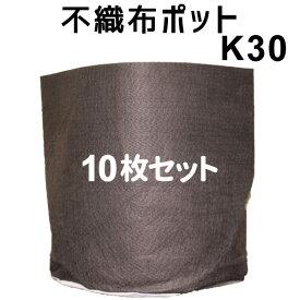 ★根域制限【不織布ポット JマスターK30】 直径30cm×深さ28cm 10枚入