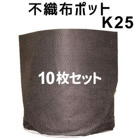 ★根域制限【不織布ポット JマスターK25】 直径25cm×深さ25cm 10枚入