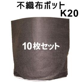 ★根域制限【不織布ポット JマスターK20】 直径20cm×深さ19cm 10枚入