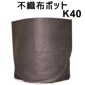 根域制限【不織布ポット JマスターK40】 直径40cm×深さ34cm<宅配便でのお届け> 布鉢