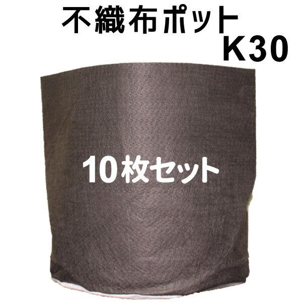 根域制限【不織布ポット JマスターK30】 直径30cm×深さ28cm<布鉢>