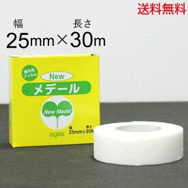 ニューメデール 幅25mm×長さ30m <メール便送料無料>代引不可 newメデール 接ぎ木テープ 接木テープ