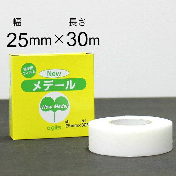 ニューメデール 幅25mm×長さ30m <6個までメール便可> newメデール 接ぎ木テープ 接木テープ