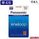 Panasonic 単4 エネループ充電池 4本 <メール便送料無料> eneloop
