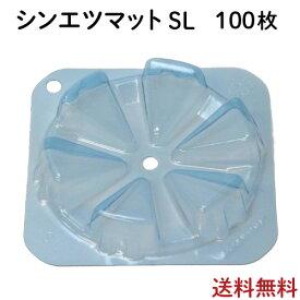 シンエツマット SL 100枚【送料無料】スイカマット 西瓜