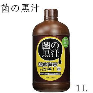 <有機JAS対応>菌の黒汁 1L(1000ml)【送料無料】