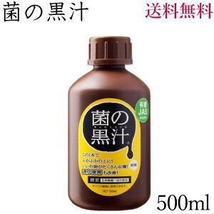 菌の黒汁 500ml<有機JAS対応>【送料無料】