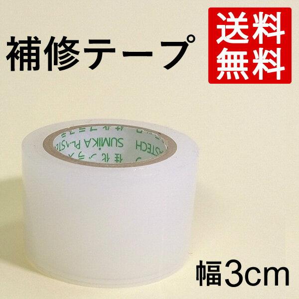 強力補修テープ 幅3cm×5m 絵本<メール便送料無料>