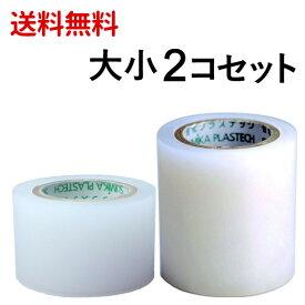 強力補修テープ 大小2個セット 絵本 ビニール<メール便送料無料> 幅3cm&5cm 長さ5m